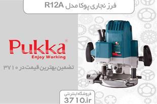 فروش فرز نجاری پوکا مدل R12A