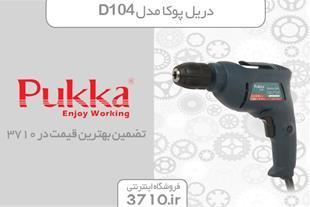 فروش دریل پوکا مدل D104