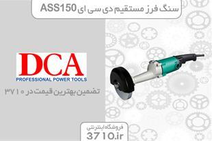 فروش سنگ فرز مستقیم دی سی ای ASS150