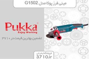 فروش مینی فرز پوکا مدل G1502