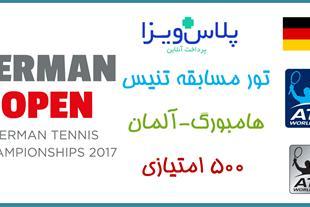 تور مسابقه تنیس هامبورگ - 500 امتیازی