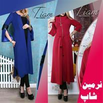 پوشاک زنانه نرمین شاپ – تکفروشی