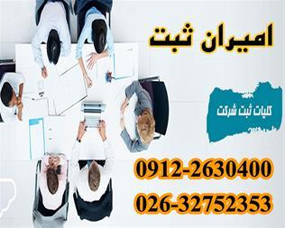 ثبت شرکت در کرج و تهران - 1