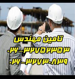 استخدام مهندس - تامین مهندس - 1