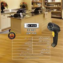 بارکد خوان لیزری E-POS EC301