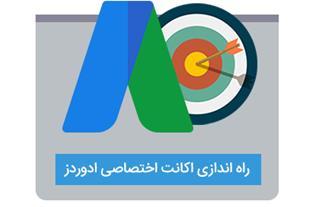 تبلیغات در گوگل و طراحی سایت ارزان - مشاوره رایگان