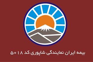 نمایندگی بیمه ایران در منطقه 9