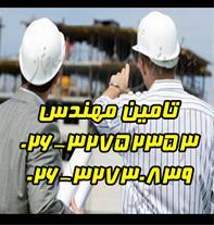 استخدام مهندس - تامین مهندس