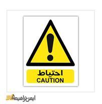علائم اخطاری - علائم ایمنی