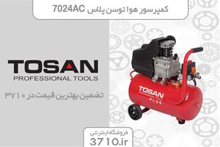 کمپرسور هوا توسن پلاس مدل Tosan 7024AC PLUS