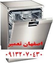 تعمیر ماشین ظرفشویی تعمیر ماشین لباسشویی