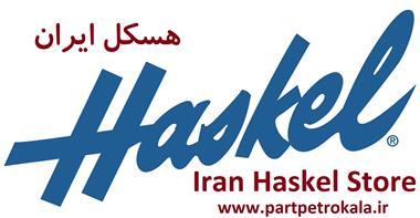 بوستر هسکل- آمپلی فایر هسکل- فروش هسکل- پمپ هسکل - 1