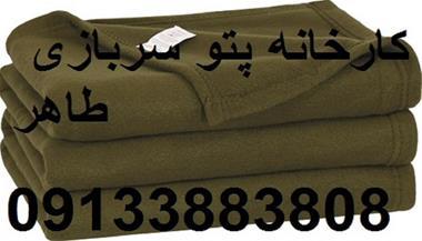 کارخانه تولیدی و فروش پتو سربازی سبز زیتونی نظامی - 1