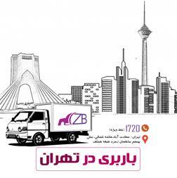 باربری تهران - 1