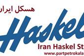 فروش هسکل - آمپلی فایر - بوستر گاز هسکل- پمپ هسکل