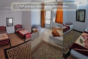 مسافرخانه های مشهد نزدیک حرم بهمراه عکس و تور