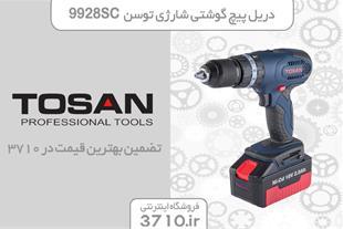 دریل پیچ گوشتی شارژی توسن مدل Tosan 9928SC