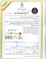 فروش برند نان سبز به لاتین GReen BREAD