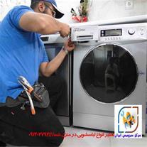 تعمیر لباسشویی در اصفهان