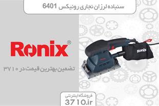 سنباده لرزان نجاری رونیکس مدل Ronix 6401