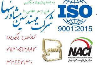 تفاوت ISO9001:2015 با ایزو 9001:2008