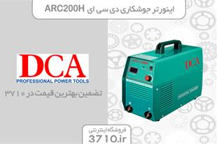 اینورتر جوشکاری دی سی ای مدل ARC200H