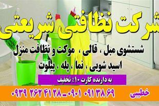 نظافت منزل و محل کار در مشهد ، شستشوی مبل و فرش
