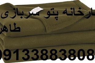 کارخانه تولیدی و فروش پتو سربازی سبز زیتونی نظامی