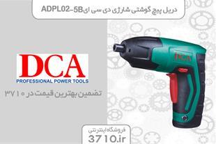 دریل  پیچ گوشتی شارژی دی سی ای مدل ADPL02-5B