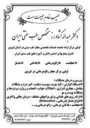 اولین مرکز تخصصی خدمات طب سنتی در استان قزوین - 1