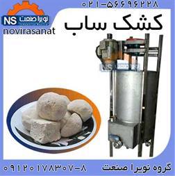 فروش دستگاه کشک ساب - 1