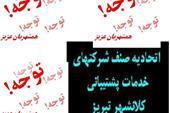 اتحادیه صنف شرکتهای خدماتی و پشتیبانی تبریز