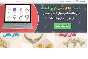 فروش عمده (بنکداری) آنلاین طلا :دستبند النگو سرویس