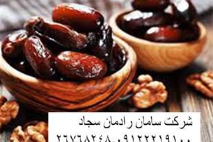 فروش خرما(سامان رادمان سجاد)