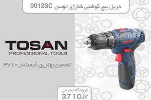 دریل پیچ گوشتی شارژی توسن مدل Tosan 9012SC PLUS