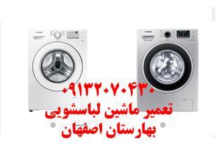 تعمیر ماشین لباسشویی بهارستان