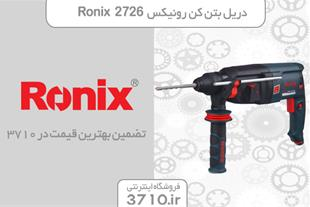 دریل بتن کن رونیکس مدل Ronix 2726