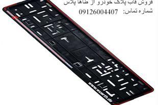 فروش قاب پلاک خودرو