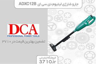 جارو شارژی لیتیوم دی سی ای مدل ADXC12B