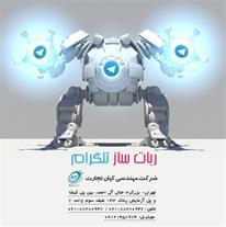 ربات ساز تلگرام