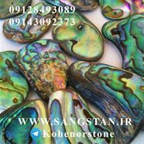 فروش صدف جواهری رنگین کمانی