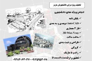 مشاوره پروژه های دانشجویی معماری