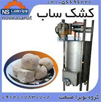 فروش دستگاه کشک ساب