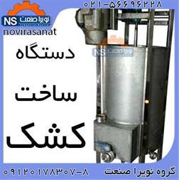 فروش دستگاه کشک ساز - 1