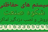 دزدگیر_خوزستان شکوه صنعت_09163365045
