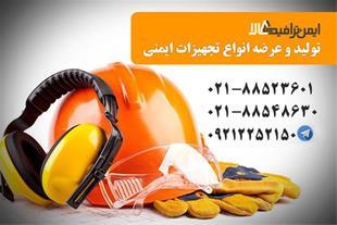 ملزومات ایمنی و حفاظت فردی - تجهیزات ایمنی فردی