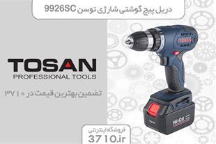 دریل پیچ گوشتی شارژی توسن مدل Tosan 9926SC
