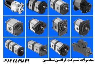 فروش محصولات شرکت آرافن نائین Arafan Naein