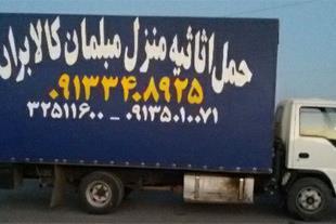 موسسه حمل و جابجایی اثاثیه در کرمان