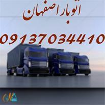 حمل لوازم خانه در اصفهان